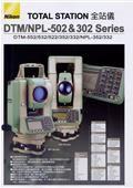 固迪欣儀器有限公司型錄-8