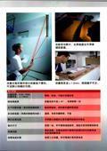固迪欣儀器有限公司型錄-1