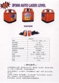 固迪欣儀器有限公司型錄-6