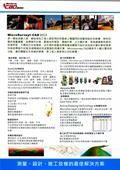 固迪欣儀器有限公司型錄-3