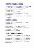 宏祖企業有限公司-型錄5