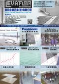 銀田金屬企業股份有限公司-型錄1