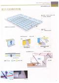 鳴台工程有限公司-型錄6