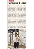 富龍衛浴精品有限公司-型錄2