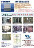 永安礦物科技實業有限公司-型錄6