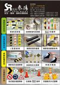 泰陽橡膠廠股份有限公司-型錄1