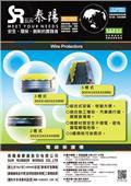 泰陽橡膠廠股份有限公司-型錄2