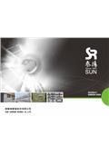 泰陽橡膠廠股份有限公司-型錄3