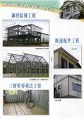 昌興金屬有限公司/昌豐興工程-型錄5