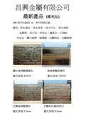 昌興金屬有限公司/昌豐興工程-型錄4