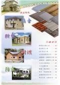 昌興金屬有限公司/昌豐興工程-型錄3