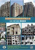建華藝術建築工程股份有限公司-型錄1