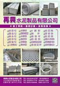 再興水泥製品有限公司-型錄1