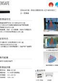 鴻運達科技有限公司-型錄6