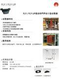 鴻運達科技有限公司-型錄5