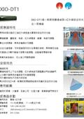鴻運達科技有限公司-型錄4