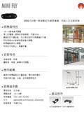 鴻運達科技有限公司-型錄3