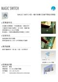 鴻運達科技有限公司-型錄2