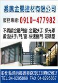 喬騰金屬建材有限公司-型錄1