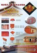 南芳窯實業有限公司-型錄1