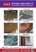東齊金屬工業股份有限公司-型錄1