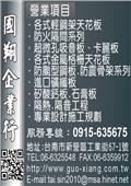 國翔企業行-型錄1