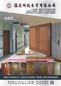 旺霆科技木業有限公司-型錄2