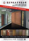 旺霆科技木業有限公司-型錄1