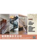 協和樓梯扶手公司-型錄1