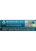 慶霖事業有限公司-型錄1
