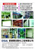 愛第爾自動化工程有限公司-型錄3