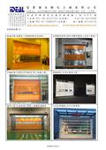 愛第爾自動化工程有限公司-型錄6