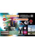 玉光電能有限公司-型錄1
