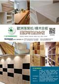益材木業有限公司-型錄2