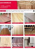 益材木業有限公司-型錄1