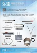 弘達電熱有限公司-型錄1