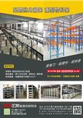 可力爾倉儲收納物流-型錄1