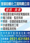 金峰自動化工程有限公司-型錄1