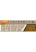 合荔木業有限公司-型錄1