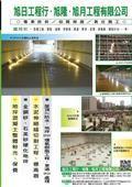 旭隆工程有限公司-型錄3