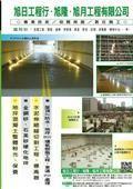 旭隆工程有限公司-型錄2