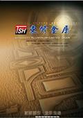 東修金屬實業有限公司-型錄2