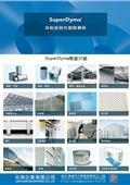 兆坤企業有限公司-型錄1