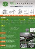 翔亞建材股份有限公司-型錄1