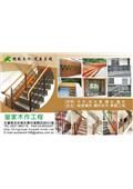 皇家木作工程-型錄1