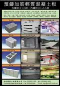 吉欣開發工程有限公司-型錄1