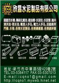 欣昌水泥製品有限公司-型錄1