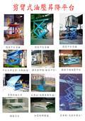 澄福機械工業有限公司-型錄4