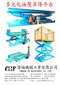 澄福機械工業有限公司-型錄3
