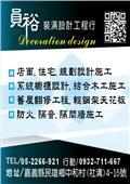 員裕裝潢設計工程行-型錄1